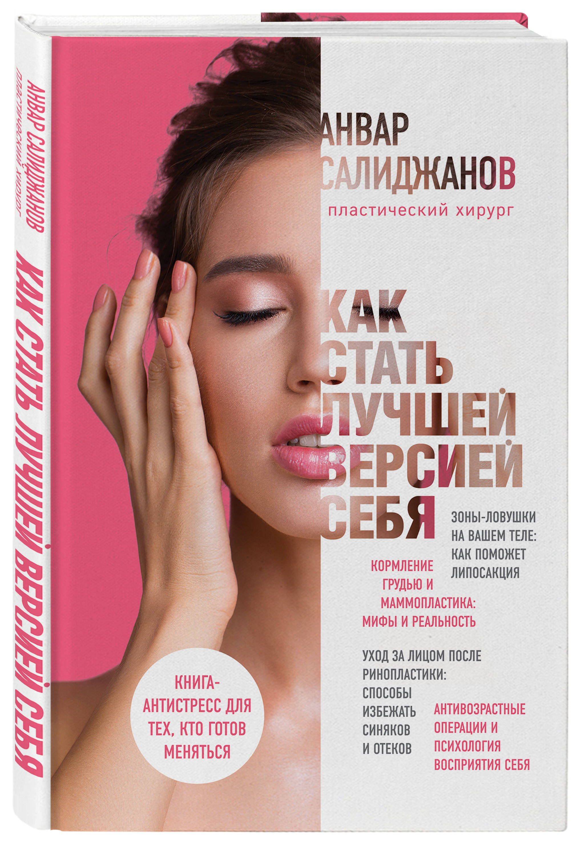 А.Ш. Салиджанов Как стать лучшей версией себя. Книга-антистресс для тех, кто готов меняться
