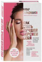 Салиджанов А.Ш. - Пластический хирург' обложка книги