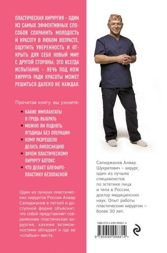 Как стать лучшей версией себя. Книга-антистресс для тех, кто готов меняться А.Ш. Салиджанов