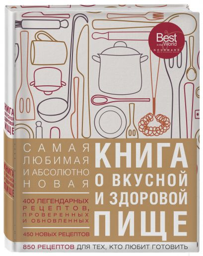 Книга о вкусной и здоровой пище (с институтом питания) оф. 1 - фото 1
