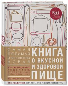 Книга о вкусной и здоровой пище (с институтом питания) оф. 1