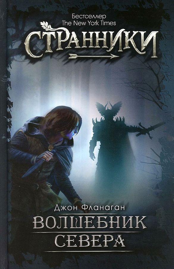 Фланаган Дж. - Волшебник Севера. Фланаган Дж. обложка книги
