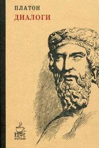 Платон Диалоги. (Кофе с мудрецами). Платон платон пир