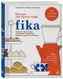 Fika. Кофейная философия по-шведски с рецептами выпечки и других вкусностей (графика)