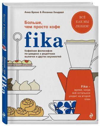 Анна Бронс, Йоханна Киндвал - Fika. Кофейная философия по-шведски с рецептами выпечки и других вкусностей (графика) обложка книги