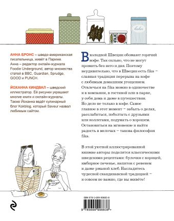 Fika. Кофейная философия по-шведски с рецептами выпечки и других вкусностей (графика) Анна Бронс, Йоханна Киндвал