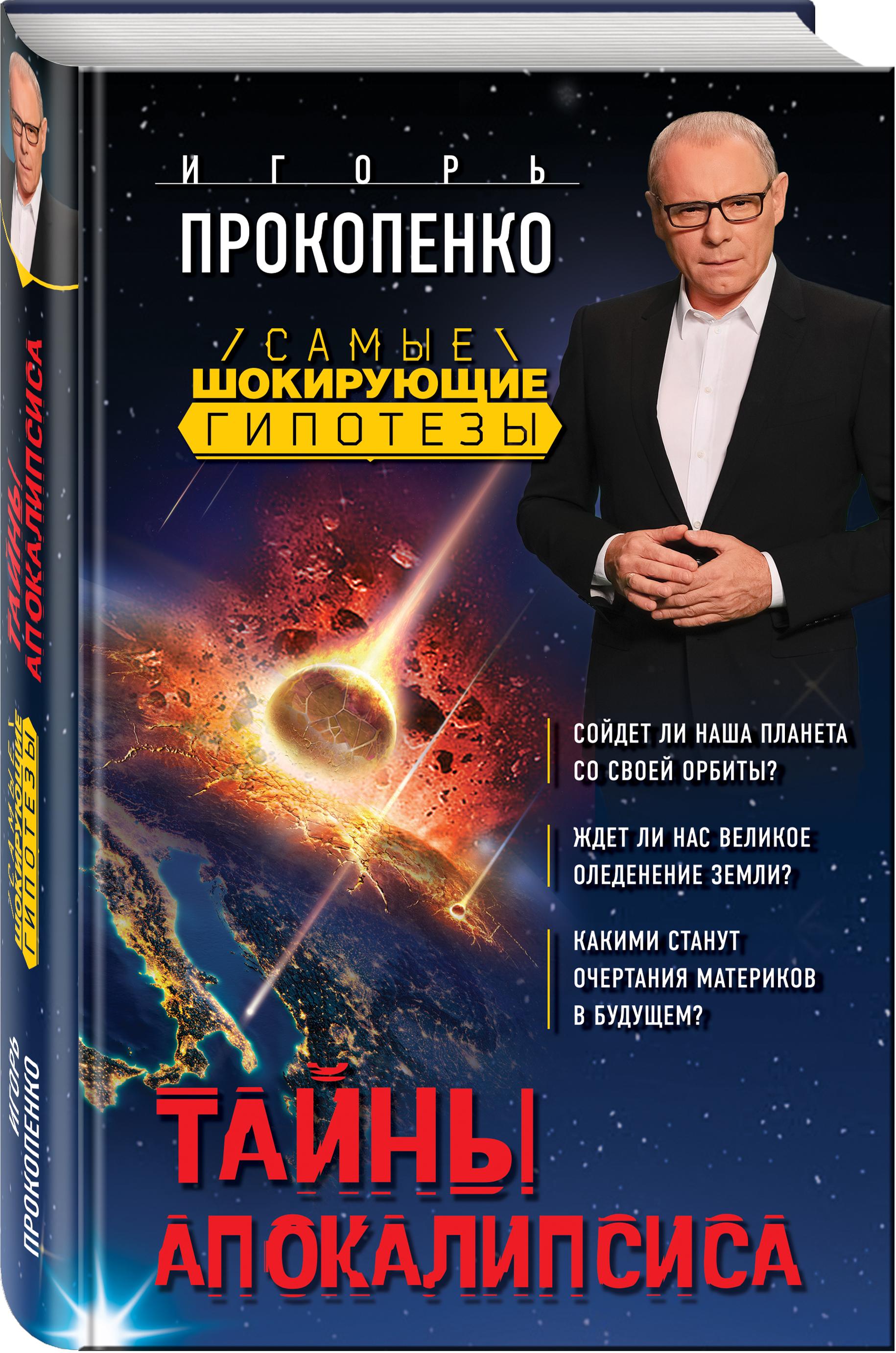 Тайны Апокалипсиса от book24.ru