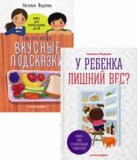 Фадеева Н. У ребенка лишний вес? Книга для сознательных родителей / Еда без вреда: Вкусные подсказки