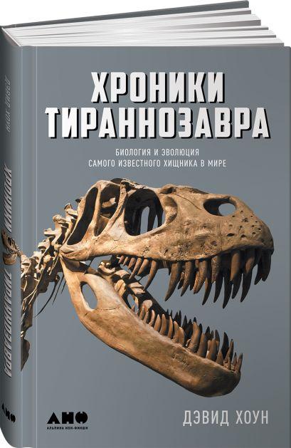 Хроники тираннозавра: Биология и эволюция самого известного хищника в мире - фото 1