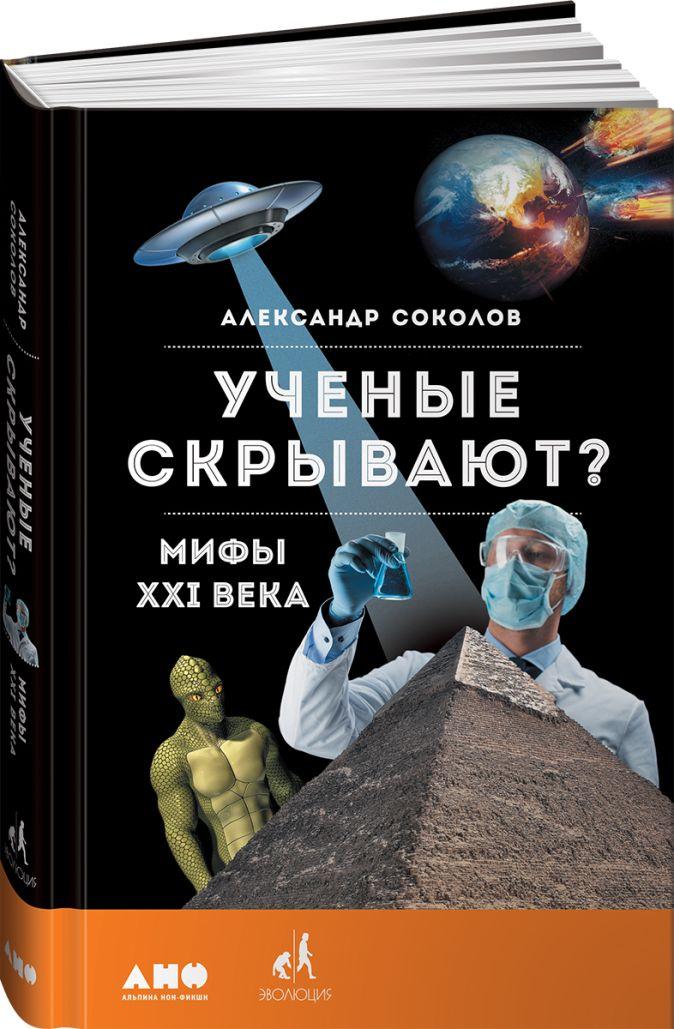 Соколов А. - Ученые скрывают? Мифы XXI века обложка книги