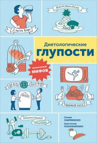 цена на Лавриненко С.,Пономаренко А. Диетологические глупости: Низвержение мифов
