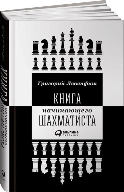 Книга начинающего шахматиста - фото 1