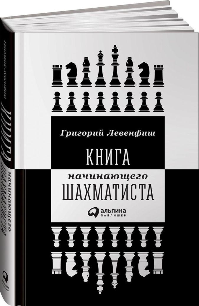 Книга начинающего шахматиста Левенфиш Г.