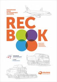 RECBOOK:Настольная книга по поддержке экспорта ( Иванченко В.  )