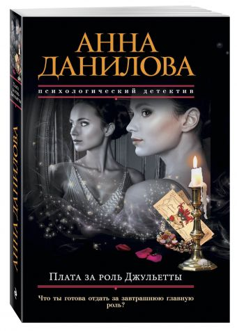 Плата за роль Джульетты Данилова А.В.
