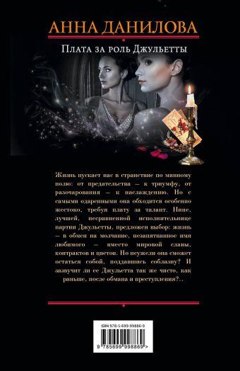 Плата за роль Джульетты Анна Данилова