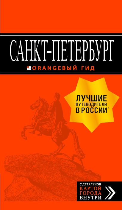 Санкт-Петербург: путеводитель + карта. 12-е изд., испр. и доп. - фото 1