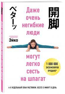 Body and mind. Книги, которые меняют тебя и твое тело (обложка)