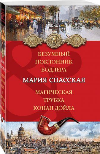 Мария Спасская - Безумный поклонник Бодлера. Магическая трубка Конан Дойла обложка книги
