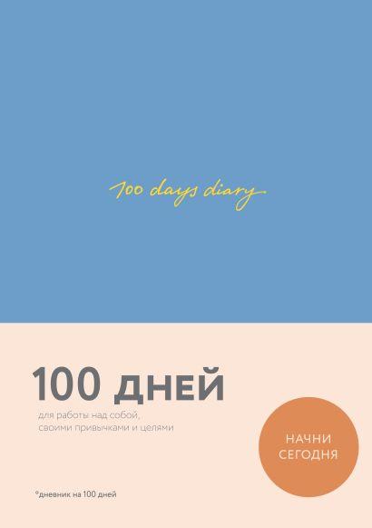 100 days diary. Ежедневник на 100 дней, для работы над собой (формат А5, тонированная бумага, ляссе, синяя обложка) - фото 1
