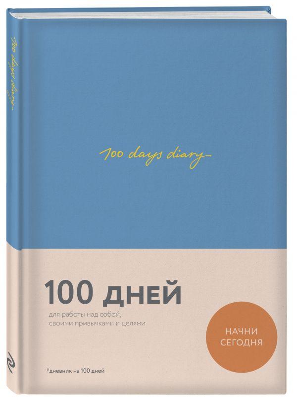100 days diary. Ежедневник на 100 дней, для работы над собой (формат А5, тонированная бумага, ляссе, синяя обложка) фото