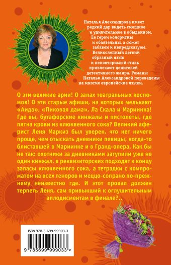 Что наша жизнь, или Русалку за хвост не удержать Наталья Александрова