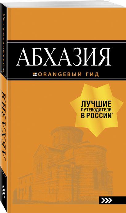Абхазия : путеводитель. 3-е изд. доп. и испр. - фото 1