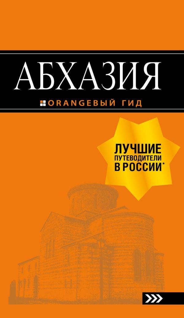 Романова Анна Геннадьевна, Сусид А.Д. Абхазия : путеводитель. 3-е изд. доп. и испр.