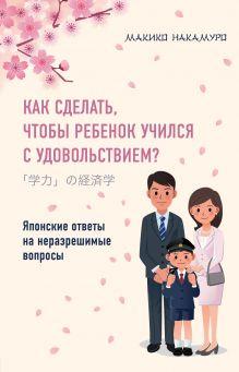 Как сделать, чтобы ребенок учился с удовольствием? Японские ответы на неразрешимые вопросы