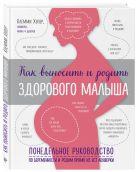 Хупер К. - Как вырастить младенца и вытолкнуть его из себя. Серьезное понедельное руководство по беременности и родам' обложка книги