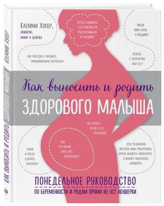 Клемми Хупер - Как выносить и родить здорового малыша. Понедельное руководство по беременности и родам прямо из уст акушерки обложка книги