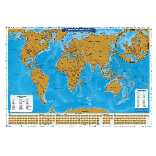"""Скретч-карта мира """"Карта твоих путешествий"""" арт.СК056"""