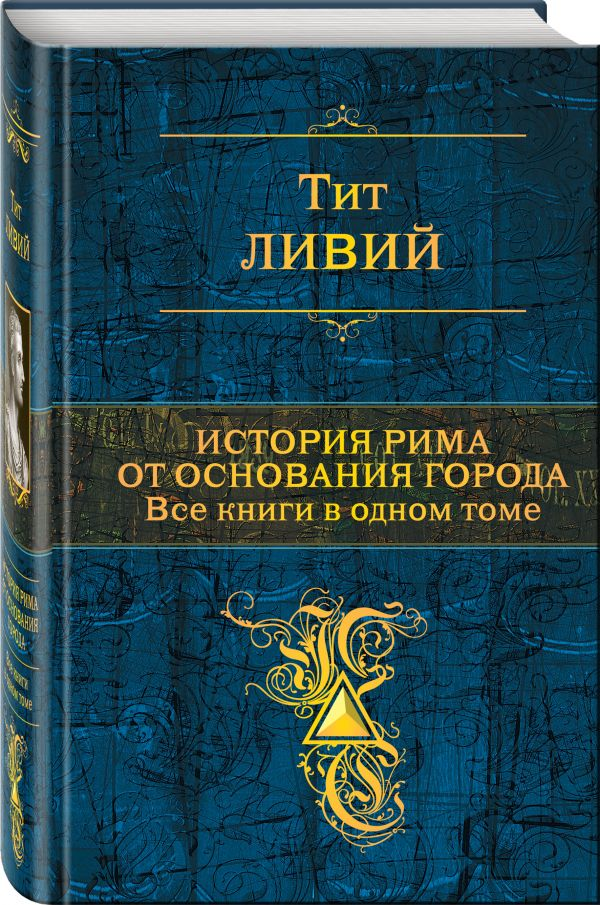 Zakazat.ru: История Рима от основания города. Все книги в одном томе. Ливий Тит