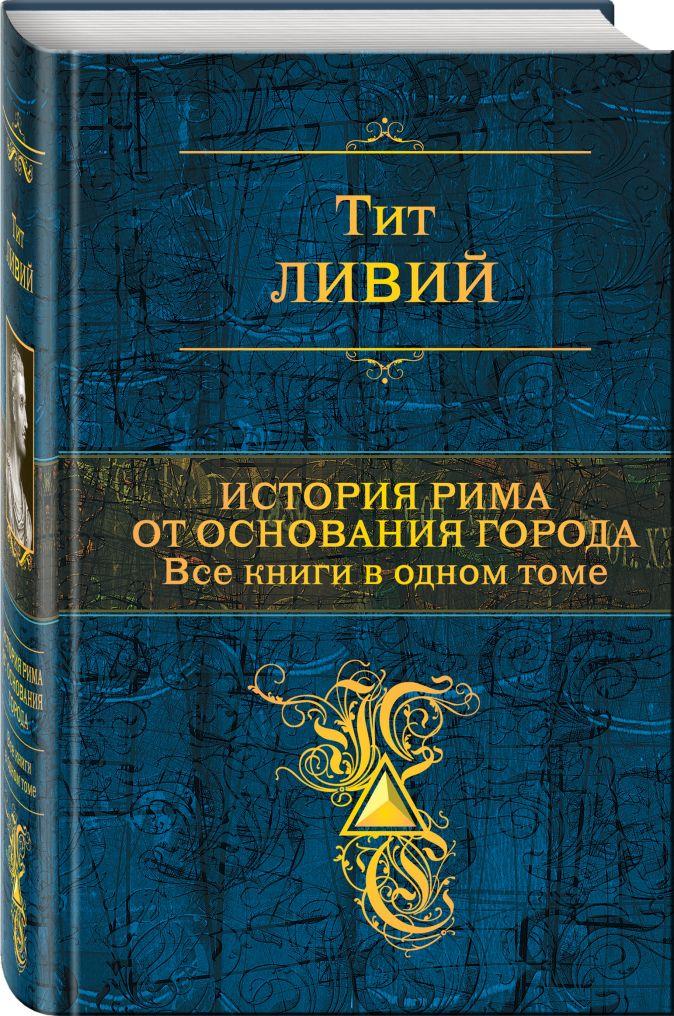 История Рима от основания города. Все книги в одном томе Тит Ливий
