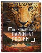 Леводянская Е.А. - Национальные парки России от А до Я' обложка книги