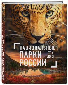 Национальные парки России от А до Я