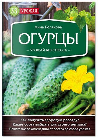 Анна Белякова - Огурцы. Урожай без стресса обложка книги