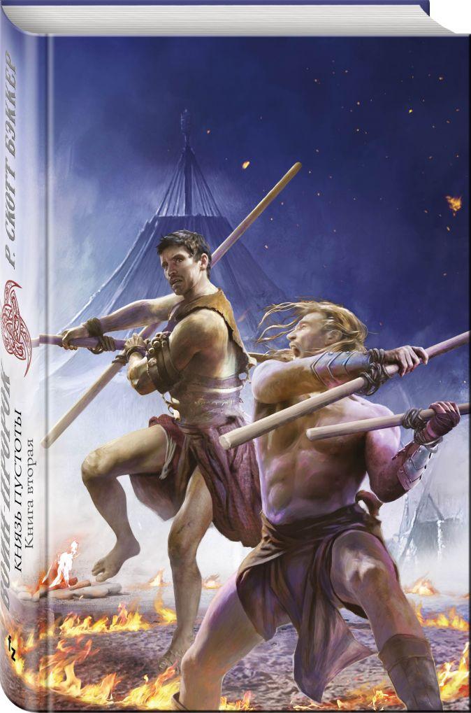 Князь Пустоты. Книга вторая. Воин-Пророк Р. Скотт Бэккер