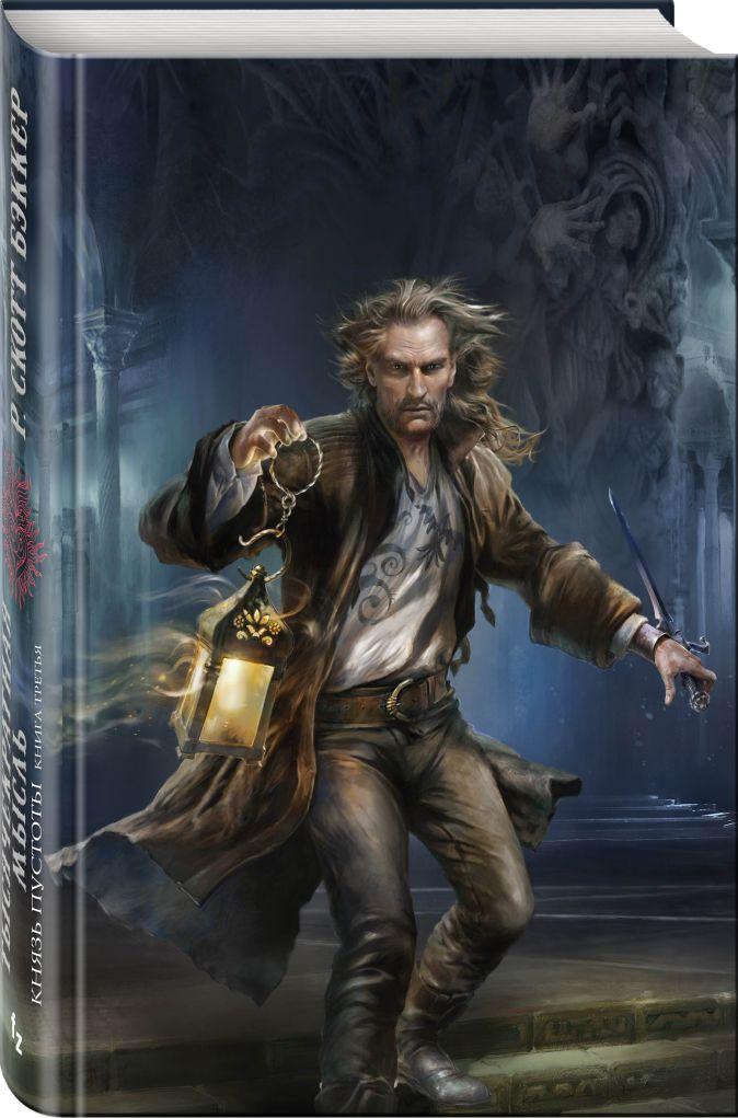Р. Скотт Бэккер - Князь Пустоты. Книга третья. Тысячекратная Мысль обложка книги