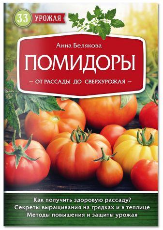 Анна Белякова - Помидоры. От рассады до сверхурожая обложка книги