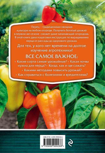 Перец. Сверхурожай без ошибок Анна Белякова