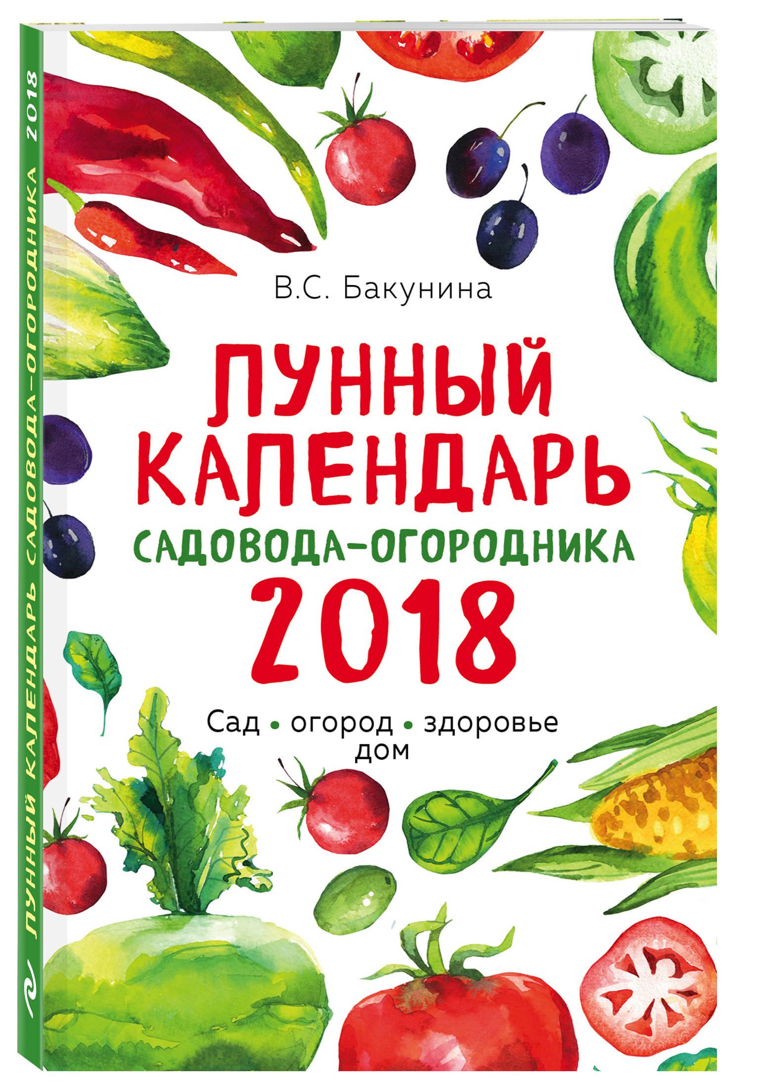 Бакунина В.С. Лунный календарь садовода-огородника 2018. Сад, огород, здоровье, дом
