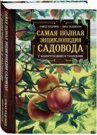 - Большая энциклопедия вашего фруктового сада' обложка книги