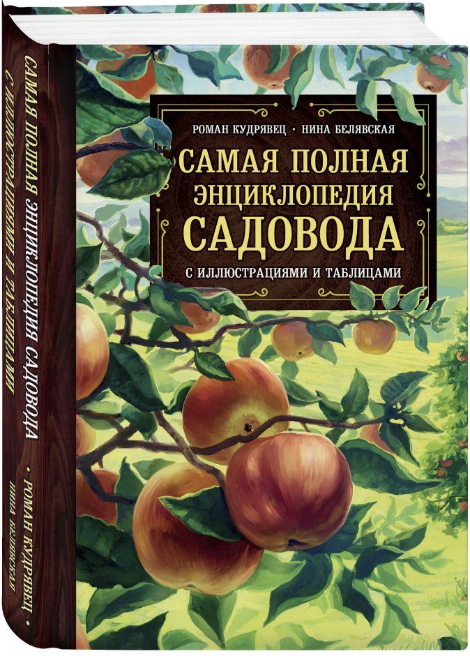 Самая полная энциклопедия садовода с иллюстрациями и таблицами Роман Кудрявец, Нина Белявская