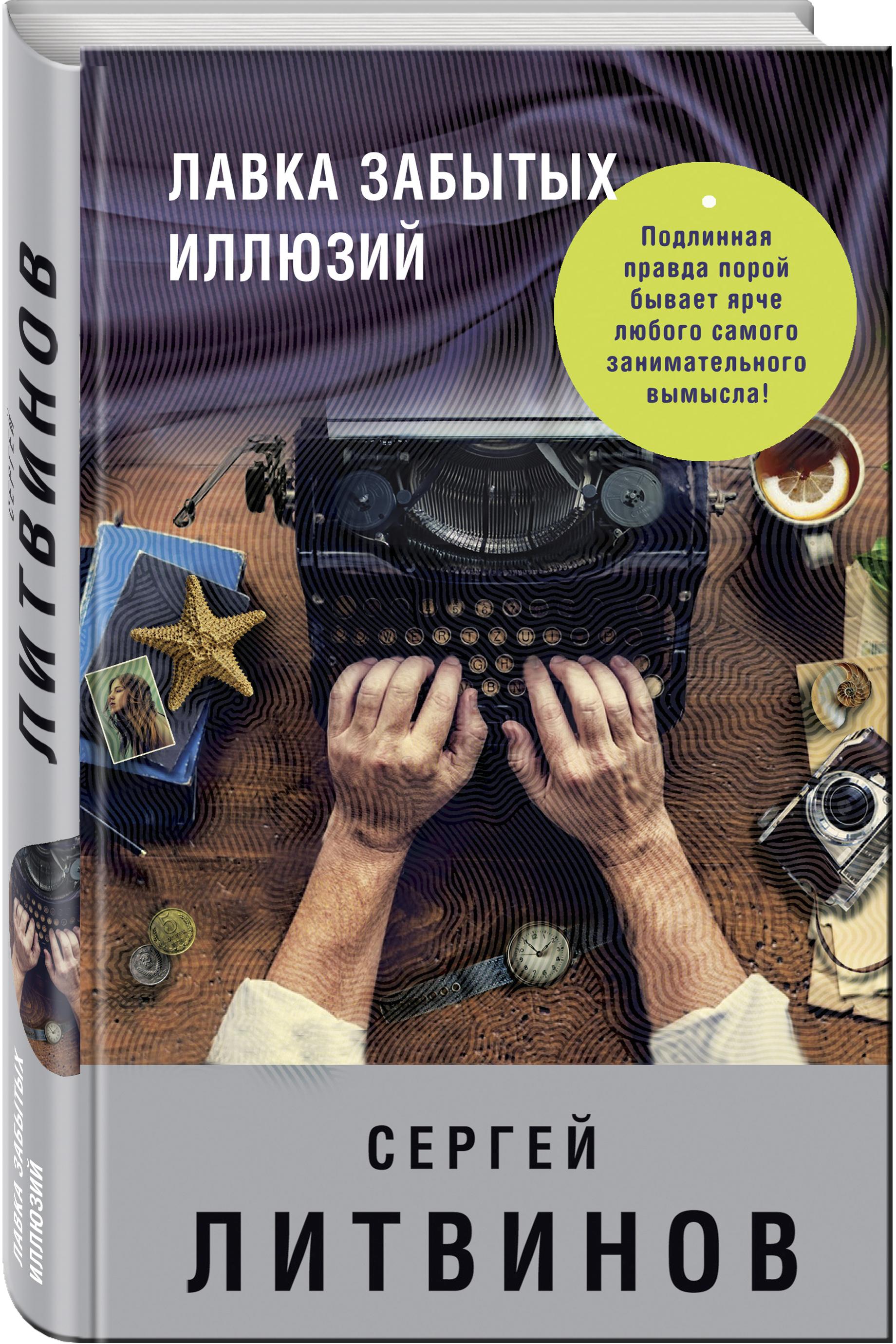 Литвинов С.В. Лавка забытых иллюзий е фрейберг бойё