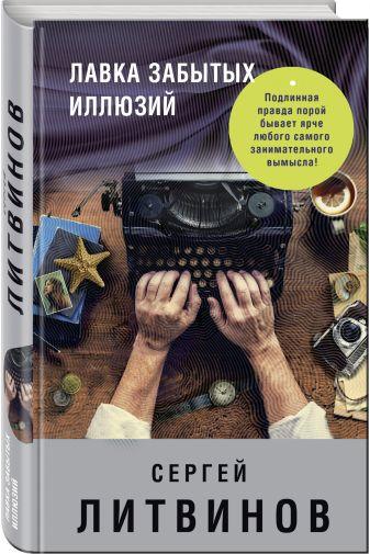 Сергей Литвинов - Лавка забытых иллюзий обложка книги