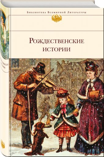 Рождественские истории О. Генри, Диккенс Ч., Гофман Э.Т.А. и др.