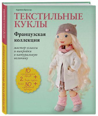 Адриенн Броссар - Текстильные куклы. Французская коллекция. Мастер-классы и выкройки обложка книги