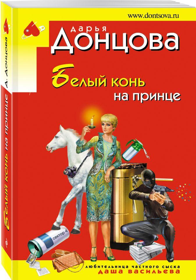 Дарья Донцова - Белый конь на принце обложка книги