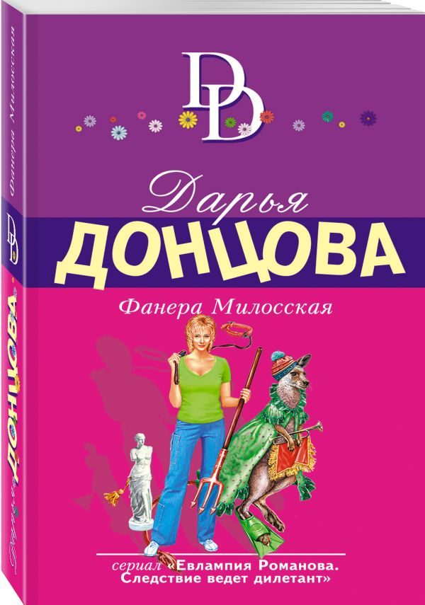 Фанера Милосская Донцова Д.А.